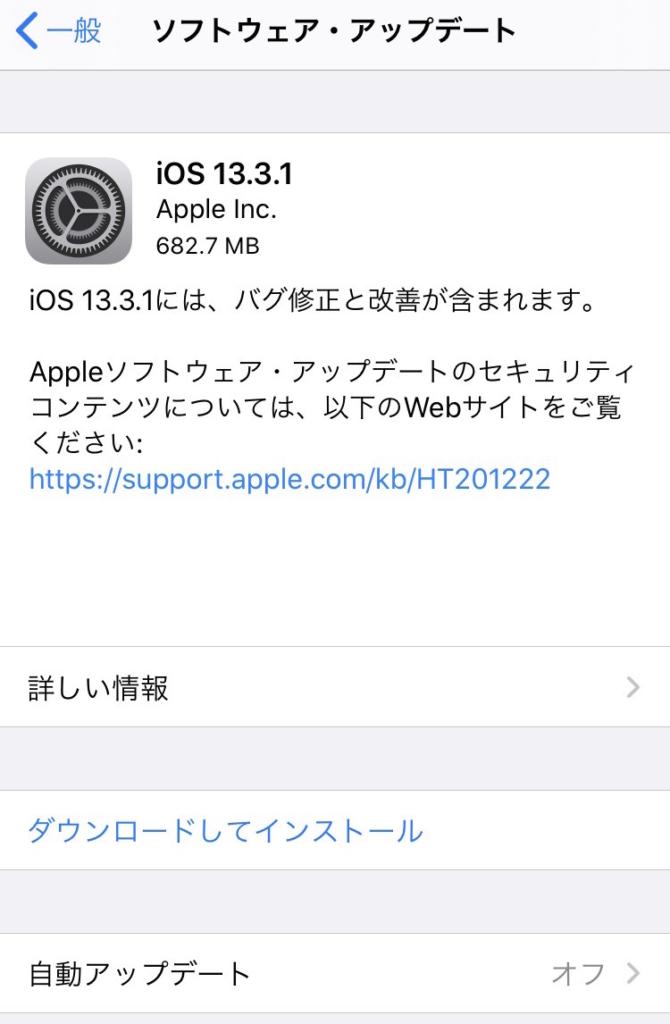 ios13.3.1