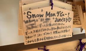 20代「Snow Manファン」女子が都内有名神社に殺到するワケ