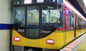 京阪電鉄、全席指定列車「ライナー」に乗車ルポ。張り詰めた空気が…