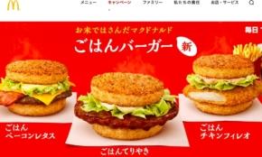 """マクドナルド、初の「ごはんバーガー」発売。世界のマック""""ご当地バーガー""""4種"""