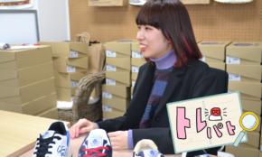 日本発のスニーカーブランドが「ひらがな推し」になったワケ