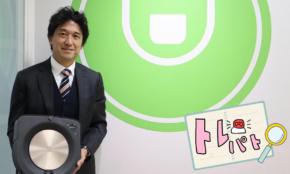 """最新「ルンバ」は丸型から""""D型""""に。日本法人代表に聞く「家庭用ロボット」のあり方"""
