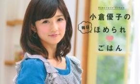 小倉優子に離婚危機報道。離婚の慰謝料ってどう決まるの?