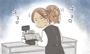 上司と不倫するため、女性店長が売上金に手を出した理由「給料が低すぎて…」