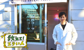 世界初の「クラフトコーラ」を作る若き職人。大手広告代理店から独立したワケ