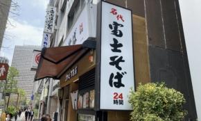 富士そば従業員「このままでは生活できない」新型コロナの影響で悲痛な訴え