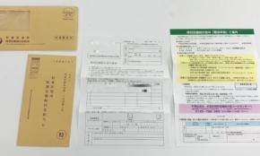 10万円給付金を郵送申請してみた。記入で気をつけるべき点は?