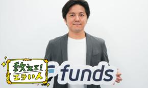 1円からできる投資があった。初心者向き、1分で完売のFundsとは?