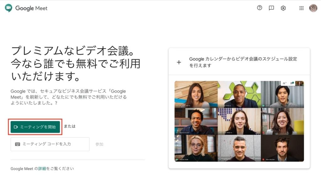 google-meet_01
