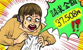 テレワークで携帯代が3万円超え…上司に相談すると意外な答えが