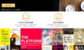 期間限定で2か月99円!アマゾン「Kindle読み放題」は本当にお得か?