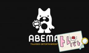 赤字200億円でもヒット作連発、「ABEMA」番組Pに聞く「勝算はあるのか?」