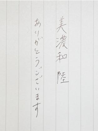 事前に提出する手書き文字