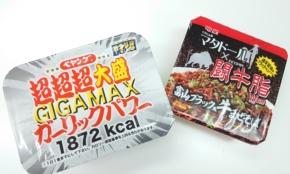 ペヤングが攻めすぎ…「汁なしカップ麺」新作2品を実食レビュー