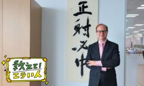 ゴディバ社長が語る、日本市場で成功できた理由「弓道の教えを活かした」