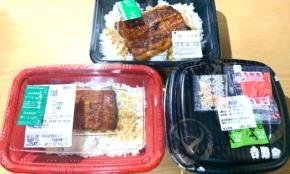 牛丼チェーン3社のうな丼を実食比較。うなぎが一番小さく感じたのは…