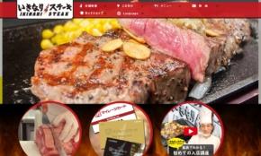 「いきなり!ステーキ」運営会社が114店閉店。原因は急すぎた拡大か