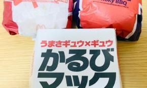 マクドナルドの「ビーフバーガー」は多国籍、3つの新商品を実食比較!