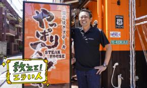 「やっぱりステーキ」社長に聞く、店名の由来と東京進出での勝算