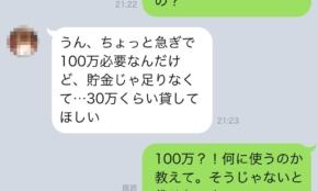 「100万円貸して!」友人からの突然のLINE、その真相とは…