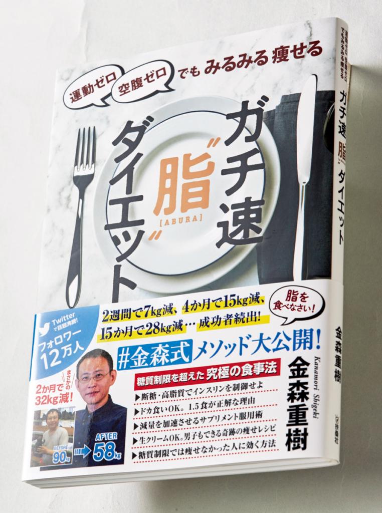 """ガチ速""""脂ダイエット""""の秘密"""