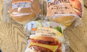 コンビニ3社「チーズバーガー」を実食比較。パテが濃厚で本格的なのは?