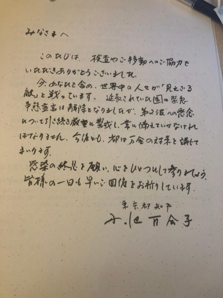 小池百合子都知事からの手紙