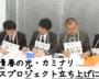 「前澤友作さんに会いたい」人気芸人4人がテレ東深夜で語る、ビジネスの可能性