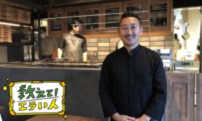 居酒屋「塚田農場」が食堂をオープン。コロナ禍で飲み方も変化