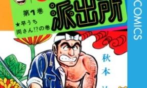 『こち亀』両津勘吉のビジネスセンスは現実でも通用するか