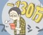 手取り14万円の介護職、夢を見て上京するも…残ったのは130万円の借金