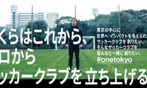 23歳慶大生が、本田圭佑と「サッカークラブ運営」に挑戦するまで
