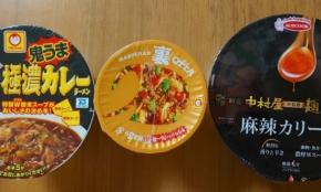 カレーカップ麺3種をプロが食べ比べ。1番本格的な味だったのは