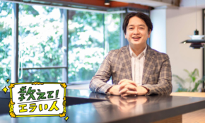 2億円赤字を乗り越えて…「日本発のビジネスチャットツール」誕生秘話