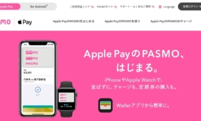 「モバイルPASMO」がiPhone対応。Suicaと何が違うのか