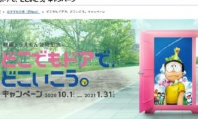 GoToだけじゃない「JRのお得なキャンペーン」5選。東京~大阪がほぼ半額に