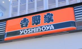 「吉野家」の看板はなぜオレンジ色なのか?きっかけはアメリカ視察