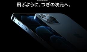 初の5G対応「iPhone12」が発表。価格・性能とも攻めたモデルに