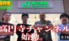 なぜ高円寺の人気芸人4人は「地域密着YouTuber」になったのか?