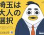 """""""大人の選択""""は湾岸か、埼玉か。住宅選びのオススメ駅<のらえもん×すんで埼玉>"""