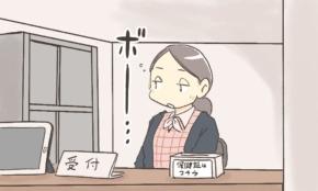 月収50万→15万円になった元キャリア女性「あえて安月給を選んだ」理由