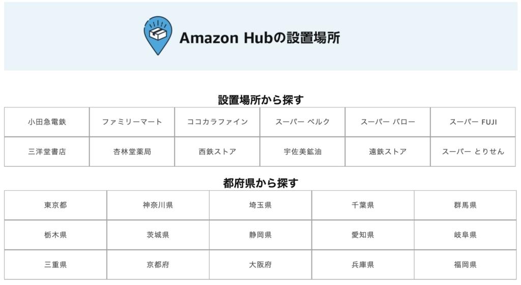 AmazonHub_02