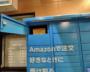 アマゾンの「無人ロッカー」は意外と便利。必要なのはバーコードだけ