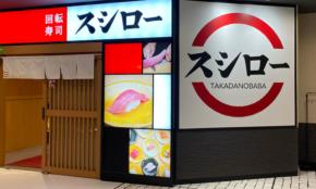 スシローが過去最高売上に。コロナ下の寿司チェーン、勝ち組・負け組の違い