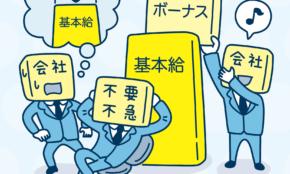 大企業と中小企業、どっちが社員に「還元」している?今さら聞けない会社へのギモン