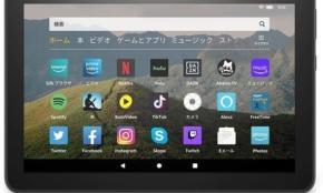 1万円以下で優秀なAmazon「Fireタブレット」シリーズ、プロが勧める1台
