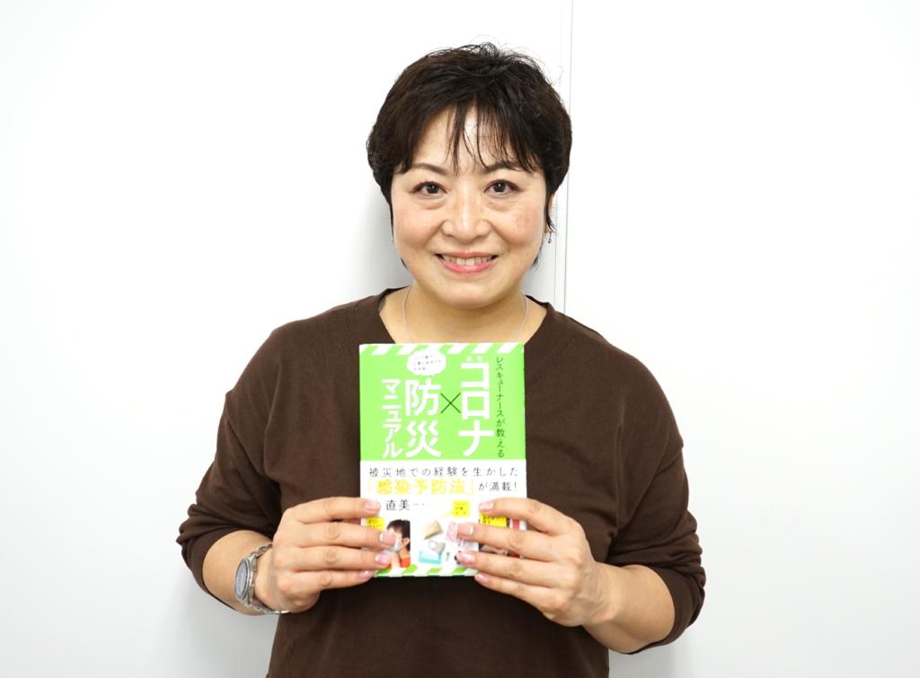 辻直美さん_コロナ