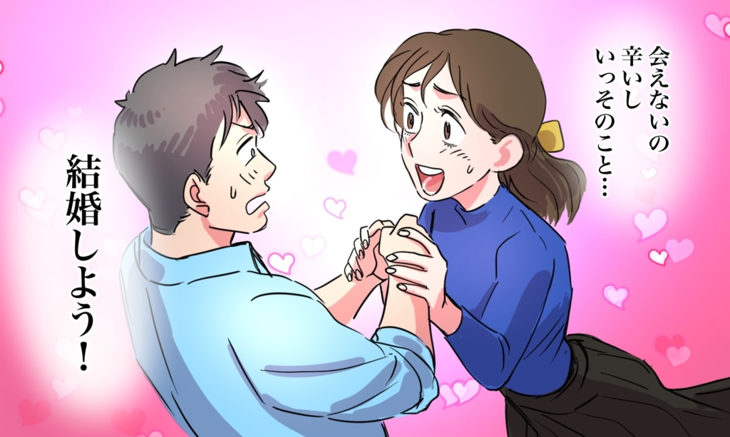 逆プロポーズ