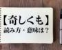 「奇しくも」の読み方・意味は?つい間違える日本語クイズ