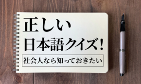 正しい日本語クイズ!社会人なら知っておきたい